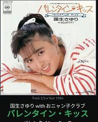"#nowplaying ""バレンタイン・キッス "" by 国生さゆり with おニャン子クラブ #raspberrypi"