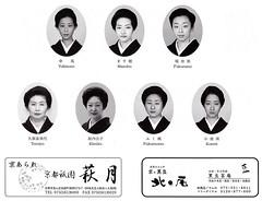 Miyako Odori 2008 (Miegiku) Tags: maiko geiko geisha inoue  kyomai      miyakoodori kaburenjo gionkobu    bangumi