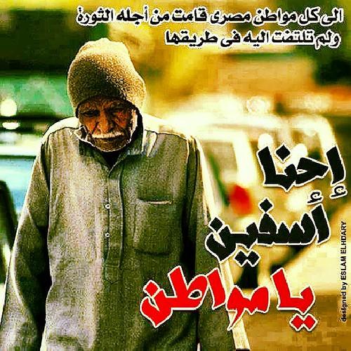 #25يناير #25jan #الثورة
