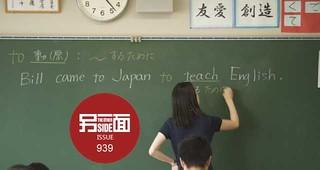 """日本英语教育:从""""英语废止""""到全国投入"""