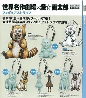 世界名作劇場 X 漫☆画太郎 耳機塞吊飾轉蛋