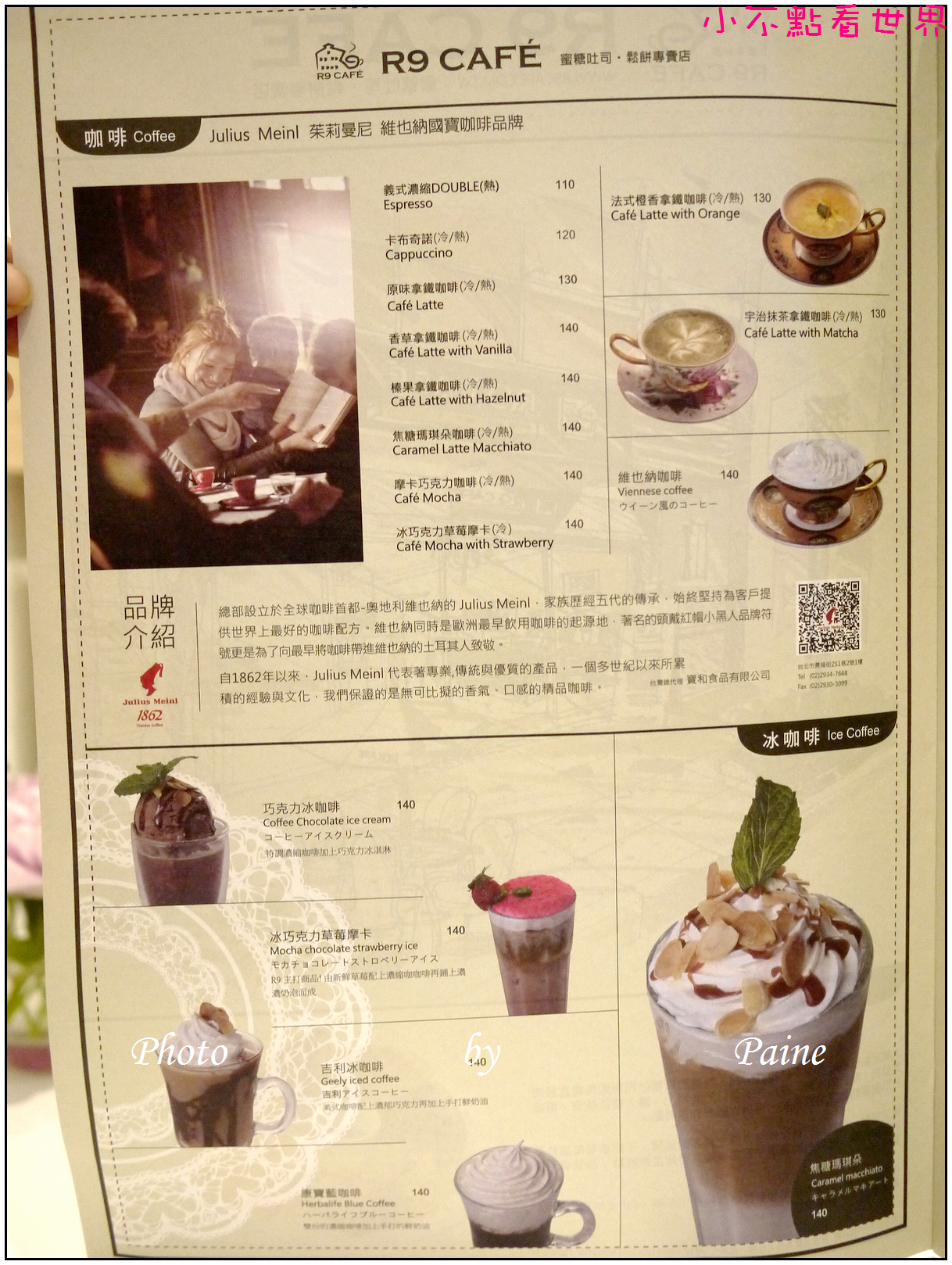 桃園R9 CAFE (15).JPG