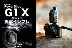 Canon G1X Mark II Review (Ilko Allexandroff / ) Tags: canon amazon mark review ii kindle     g1x