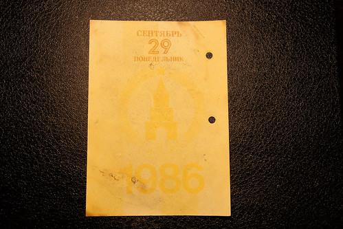 "Pripyat Hospital Calendar Page • <a style=""font-size:0.8em;"" href=""http://www.flickr.com/photos/148075881@N07/32730486022/"" target=""_blank"">View on Flickr</a>"