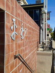 A Visit to Peace Plaza and the Japan Center. (Melinda Stuart) Tags: japanese sign japancenter japantown sanfrancisco gearyboulevard architecture tile stairwell gate entry welcome inscription name peaceplaza