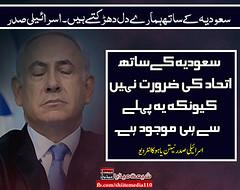 سعودیہ کے ساتھ اتحاد کی ضرورت نہیں کیونکہ یہ پہلے سے ہی موجود ہے۔ کیونکہ ہمارے انکے ساتھ دل دھڑکتے ہیں اسرائیلی صدر نیتن یاہو کا انٹرویو نیتن یاہو نے انٹریو دیتے ہوکہا کہ سعودی عرب ،اردن اور مصر کے ساتھ اتحاد موجود ہے اور جب ان رپورٹرنے سوال کیا کہ کیا ای (ShiiteMedia) Tags: shiite media shia news pakistan killing شیعہ نسل کشی aein abbas admin