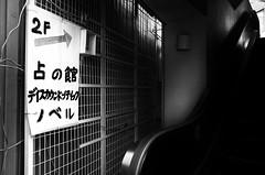 Street Fragments #268 - Osaka Daydream (Yoshi T. (kagirohi)) Tags: japan japanese osaka senbayashi blackwhite bw street streetphotograph streetphotography alley fragment urban city cityscape snapshot ricoh gr ricohgr 日本 大阪 千林 千林商店街 商店街 白黒 モノクローム モノクロ 路上 ストリート ストリートフォト 都市 風景 都市風景 スナップ スナップ写真 リコー 断片 blackandwhite monochrome depthoffield