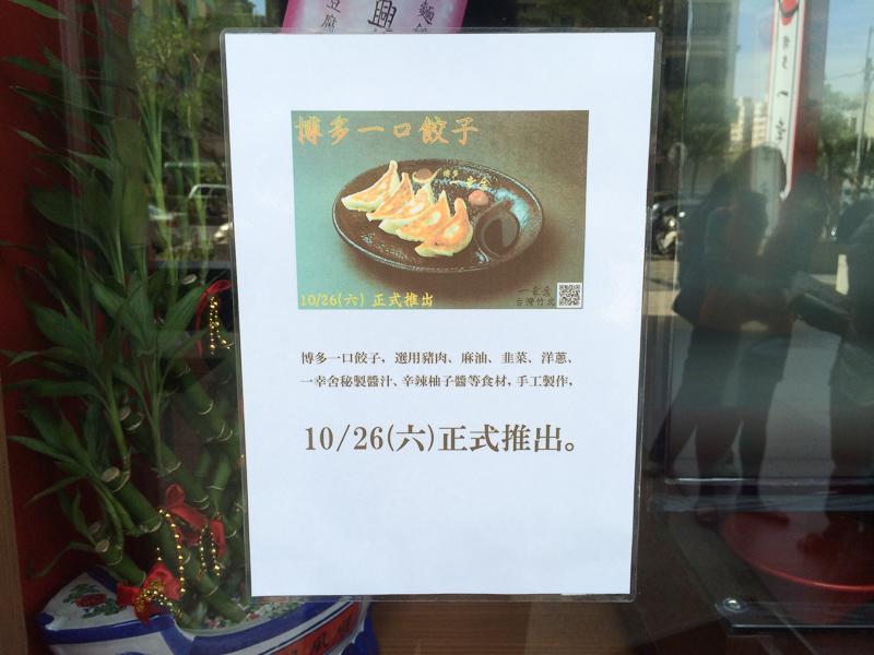 20131207 竹北博多一幸舍