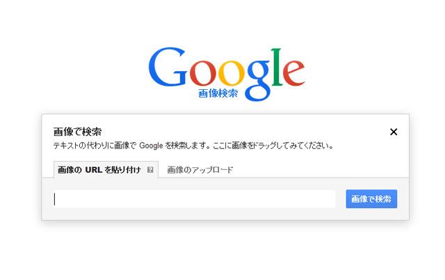 googleの画像検索でパクリ元を探すその2