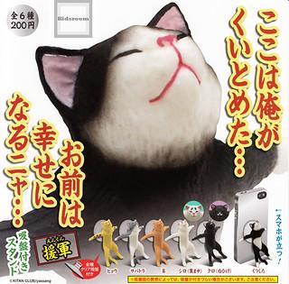 『這裡有我,你要幸福喵…<援軍> 』悲到最高潮的貓咪手機座第四彈!~