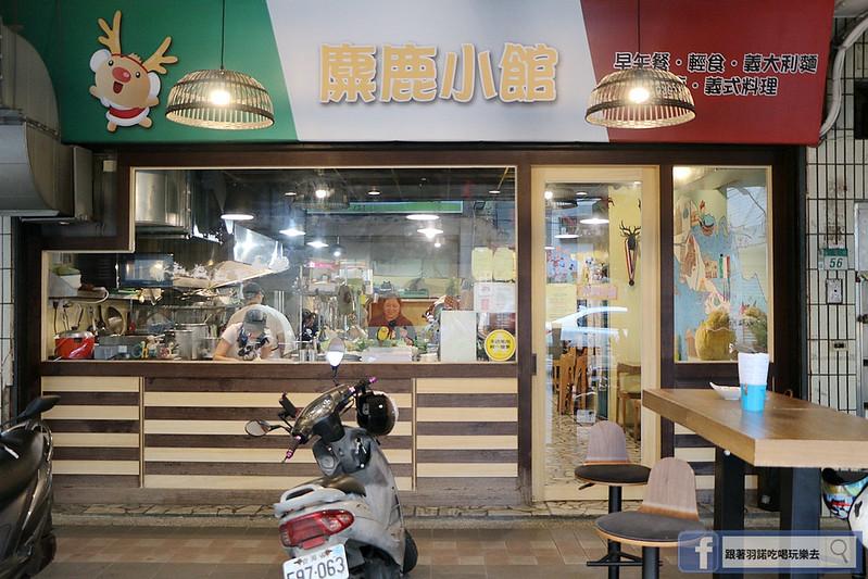 蘆洲早午餐麋鹿小館獨特每日限定私房料理餐廳022