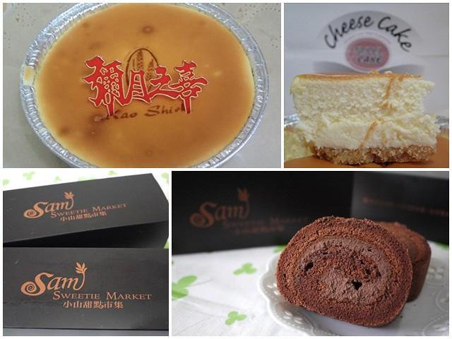小山甜點市集高仕蛋糕page