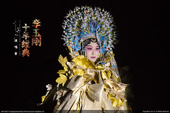 The Drunken Beauty (Jun Bug) Tags: li yugang pasadena peking opera california civic auditorium convention center 李玉刚 京剧 刚好遇见你 新贵妃醉酒 classical chinese art ballads songs dancing media illusions traditional culture thenewdrunkenbeauty thebellfordreamchasing lotusflower 逐梦令 莲花 grand gala 10 years concert la losangeles liyugang