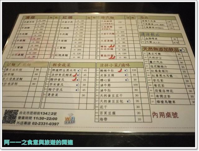 西門町雞排牛肉麵赤炸風雲牛軋堂image009