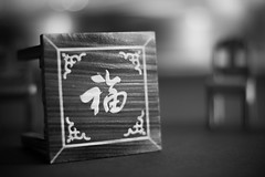 bw Happiness (sirenajing) Tags: happiness bokeh handicrafts arts china chinese tradition traditional monochrome blackandwhite canon 50mm closeup dof nostalgic
