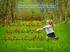 Urdu Quotes (Syed Irfan kamyaby.org) Tags: inspiration pakistani karachi success khi irfan paki urdu kamyabi kamyaby