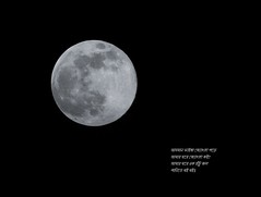 Blue Moon (Ferdousi.) Tags: sky moon nature june night fullmoon bangladesh solarsystem bluemoon chittagong 2013 ferdousi