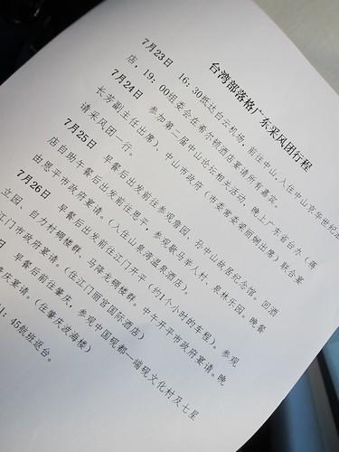 20130723廣東中山部落客參訪052