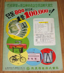 "Seoul Korea vintage Korean advertising circa 1966 showing prize giveaway contest - ""Fifth Prize - sprayer...Ninth prize - shovel"" (moreska) Tags: park money bicycle vintage advertising marketing graphics asia farm korea oldschool 1966 retro korean seoul era hobbies magazines agriculture sewingmachine hanja society fonts sixties collectibles rok olddays publications promotions hangul lifestyles dictatorship feelgood ragstoriches incentives hardscrabble transistorradio chunghee"