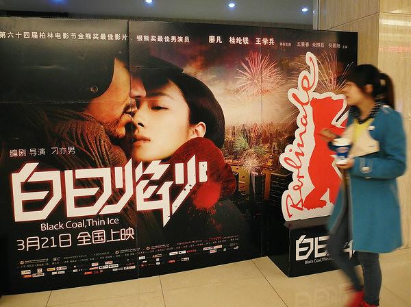 《白日焰火》展示了一个压抑、封闭但又欲望涌动的中国北方风景。