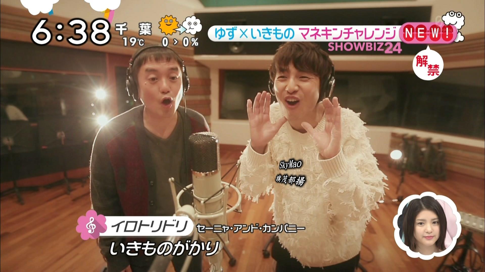 2017.04.12 ゆず&いきもの マネキン挑戦(ZIP!).ts_20170412_081156.665