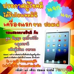 ✪แจกแจกแจก✪ ยินดีด้วยน๊าาาา ได้รับ iPad mini รางวัลแรกจาก ปอมเม่ ไปแล้ว ยินดีด้วยจ๊ะ ยังเหลืออีก ▸4รางวัล ใครยังไม่มี รหัสลุ้นโชค รับหน่อยน๊าาาา ใครมีแล้ว รีบลงทะเบียนเลยจ๊าาาาา  ใคร ▸กลัวเหี่ยว ▸กลัวดำ ▸กลัวไม่สวย ▸กลัวไม่ขาว ▸กลัวไม่แจ่มออร่า ▸กลัวๆๆๆ