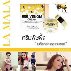 La MaLa Bee Venom Cream ครีมพิษผึ้ง ลามาล่า   ขนาด 30ml. เลขที่จดแจ้ง 10-1-5623942  ซึ่งเหล่านักวิทยาศาสตร์ค้นพบว่าเหล็กในกระตุ้นคอลลาเจนบนผิวหน้าได้อย่างดีและทำให้ผิวมีความยืดหยุ่นอย่างมาก ส่วนผสมเหล่านี้ผลิตจากประเทศนิวซีแลนด์และนิยมในหมู่คนดังมาหลายปีแ