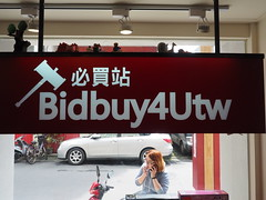 Brickfinder Goes To BidBuy4UTW Store