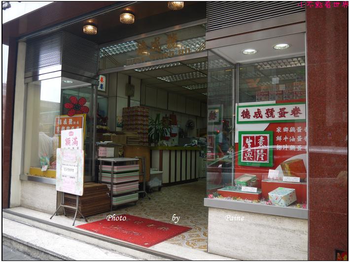 香港北角添好運 (1).JPG