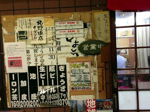 2013018_kobe gyoza15