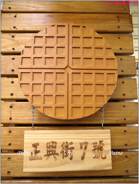 台南Gold House鬆餅屋 (9).JPG