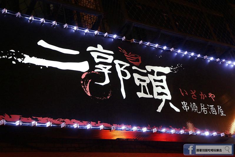 南港昆陽捷運站二郭頭串燒居酒屋006