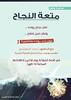 متعة النجاح٢ (Lamees Al-Alawi) Tags: photoshop poster design arab oman تصميم أحمد عرب عمان صلالة فوتوشوب بوستر النجاح متعة المعشني