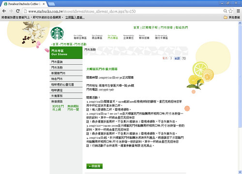 President Starbucks Coffee Corp.統一星巴克 [門市專區門市活動大順富民門市 盛大開幕] - Google Chrome 201395 下午 123703