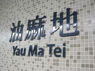 Yau Ma Tei MTR Station, Kowloon