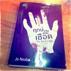 ได้หนังสือนิยายสืบสวนสอบสวนเล่มใหม่มาของ Jo Nesbo ซึ่งเห็นว่าเค้าเขียนได้ดีมากเลยอยากลองอ่านดูเพราะหลังๆคินดะอิจิก็ไม่ค่อยตื่นเต้นเหมือนเล่มแรกแล้ว #ฤกษ์งามยามเชือด #jonesbo