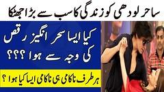 Sahir Lodhi New Movie flopped ,ساحر لودھی کو زندگی کا سب سے بڑا جھٹکا (urduwebtv) Tags: sahir lodhi new movie flopped ساحر لودھی کو زندگی کا سب سے بڑا جھٹکا
