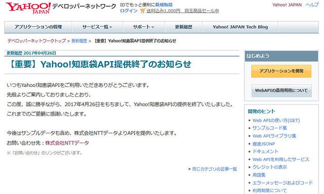 Yahoo!知恵袋APIがサービス提供終了