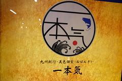 一本気 (HAMACHI!) Tags: kaihinmakuhari 2017 chiba japan food foodie macro fujifilm fujifilmx fujifilmx70 ippongi