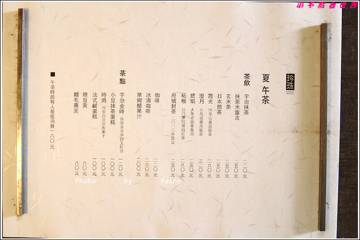 台北內湖珍珠茶坊 (23).JPG