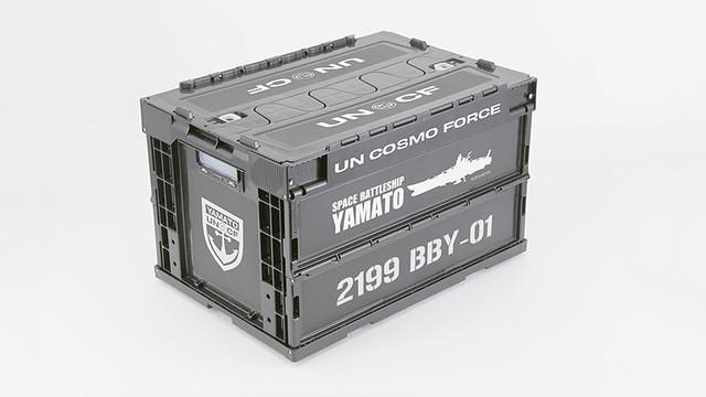 宇宙戰艦大和號式樣折疊收納箱新登場!