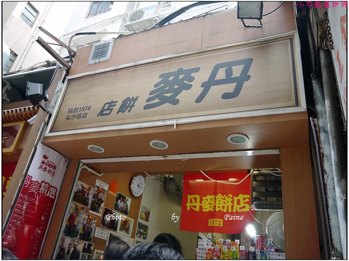 香港尖沙嘴丹麥餅店 熱狗堡 (2).JPG