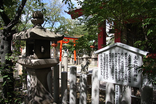 土佐稲荷神社