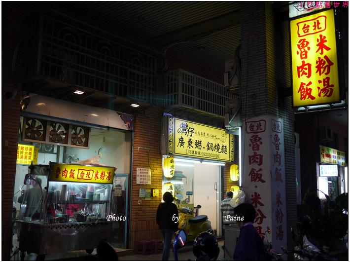 南崁台北米粉湯焢肉飯 (24).JPG