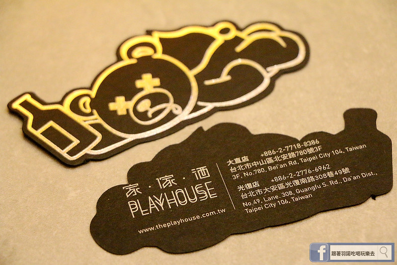 Playhouse 家傢酒- Home028