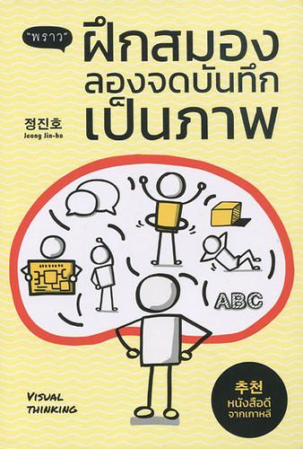 태국_누구나 할 수 있는 정진호의 비쥬얼 씽킹