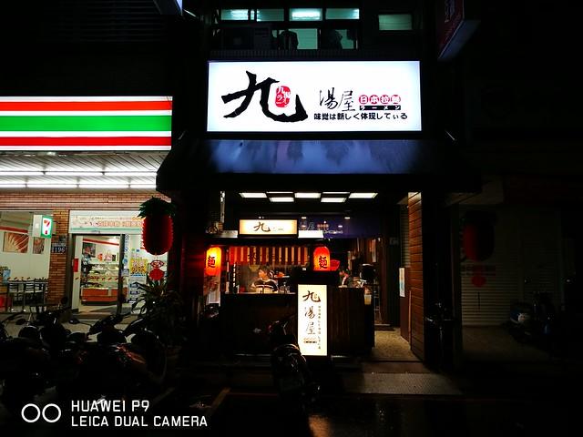 湯屋日式拉麵