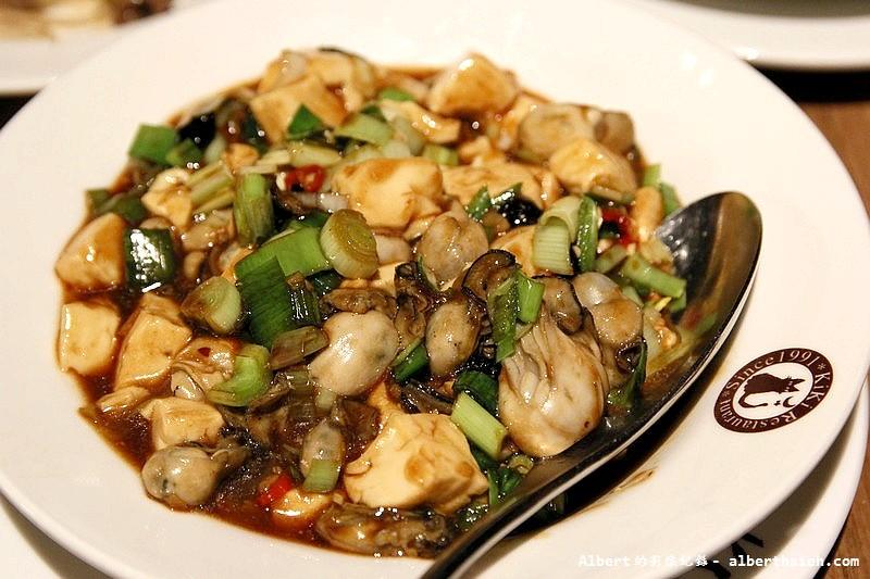 台北信義.Kiki餐廳:豆豉青蚵