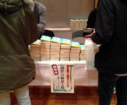 20140227 tsutsui-yasutaka event 5