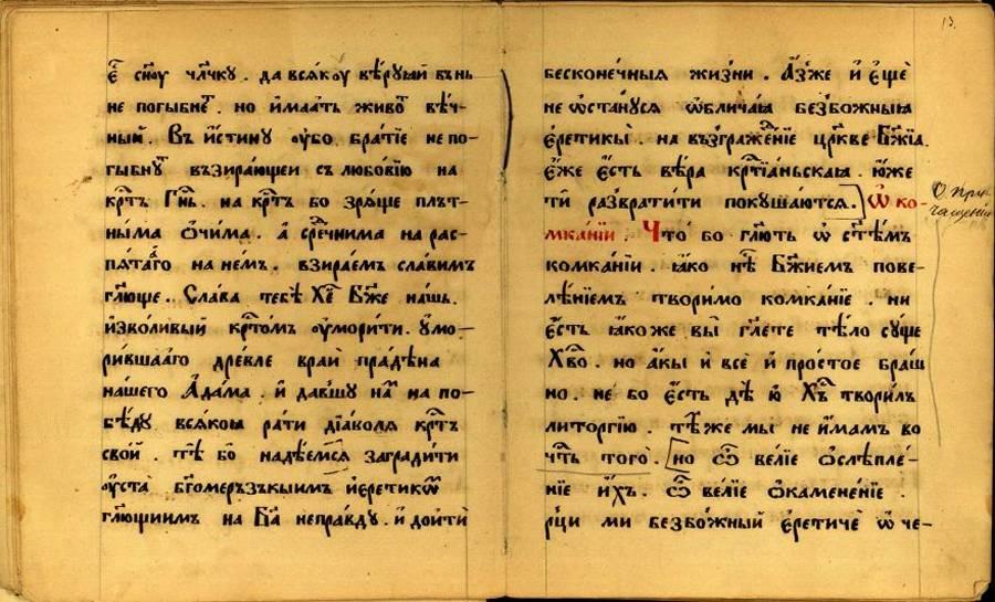 Беседа Пресвитера Козмы против богомилов